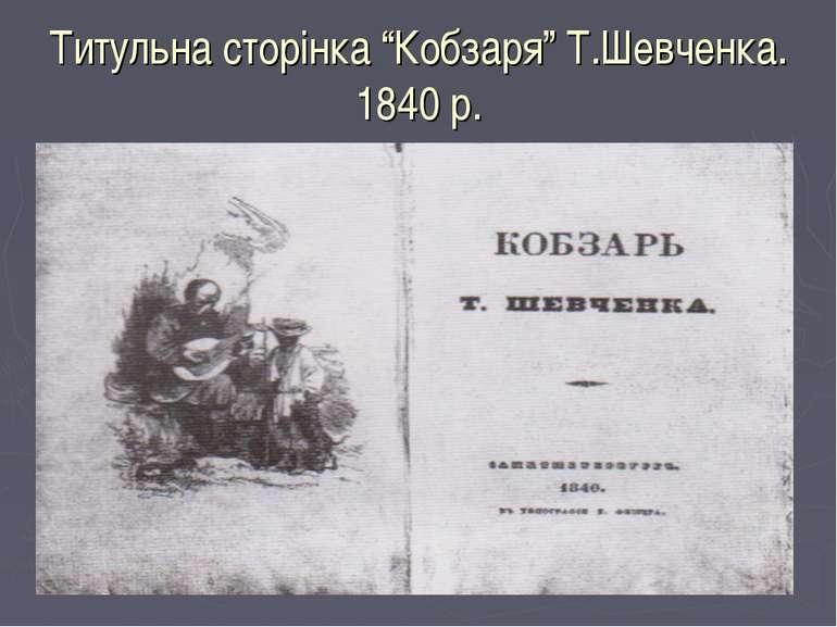 """Титульна сторінка """"Кобзаря"""" Т.Шевченка. 1840 р."""