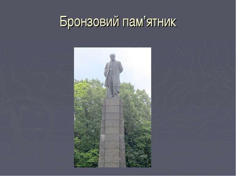 Бронзовий пам'ятник