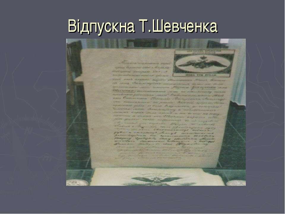 Відпускна Т.Шевченка