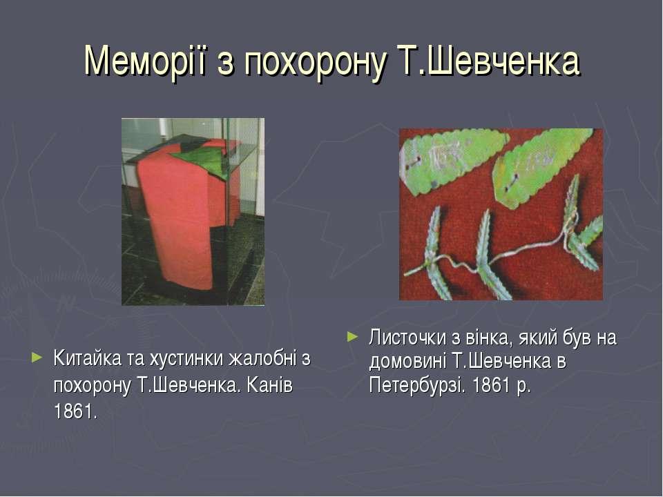 Меморії з похорону Т.Шевченка Китайка та хустинки жалобні з похорону Т.Шевчен...