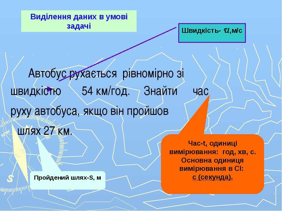 швидкістю 54 км/год. шлях 27 км. час Автобус рухається рівномірно зі Знайти р...