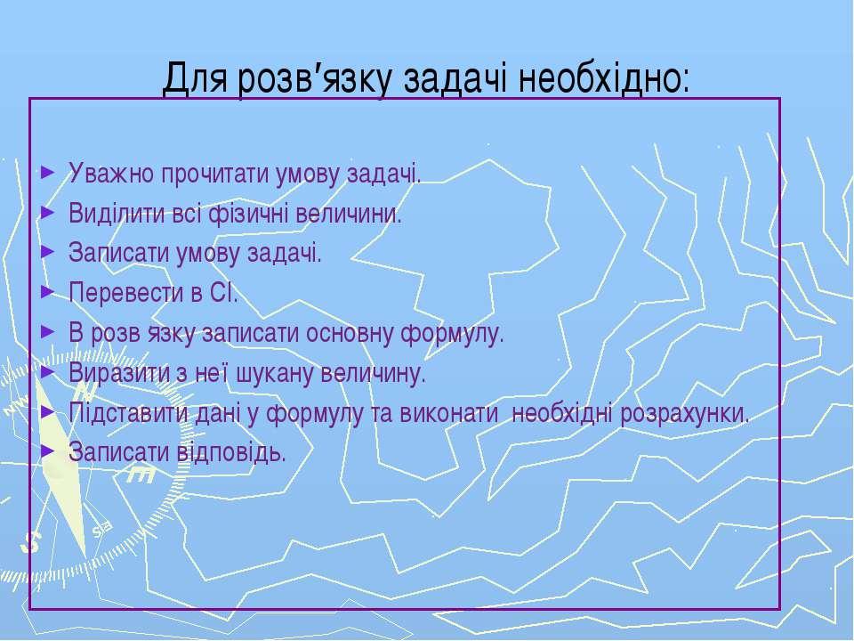 Для розв′язку задачі необхідно: Уважно прочитати умову задачі. Виділити всі ф...
