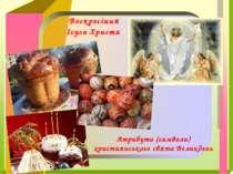 Атрибути (символи) християнського свята Великдень Воскресіння Ісуса Христа
