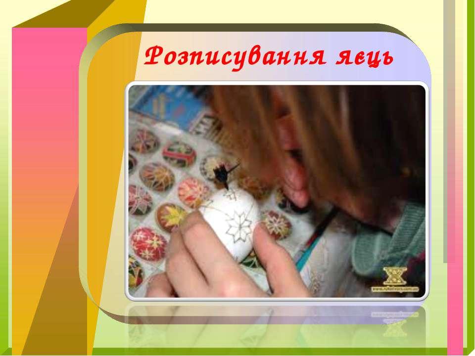 Розписування яєць
