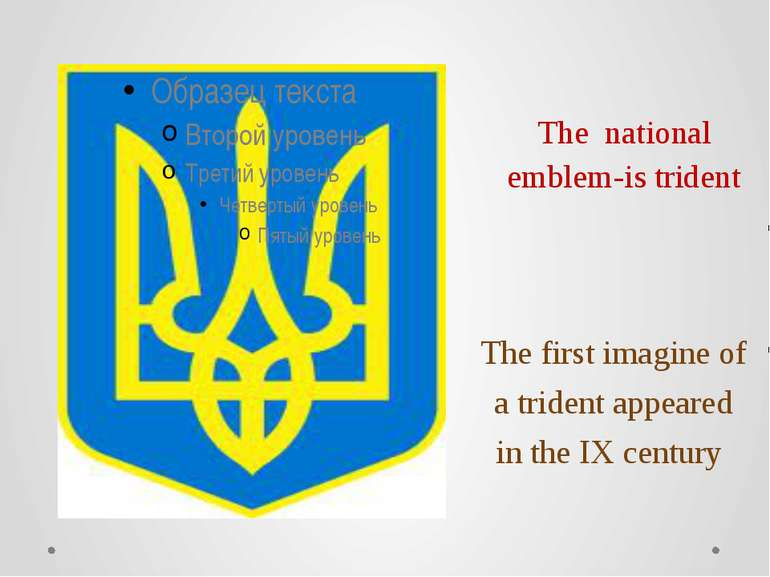 The national emblem-is trident The first imagine of a trident appeared in the...