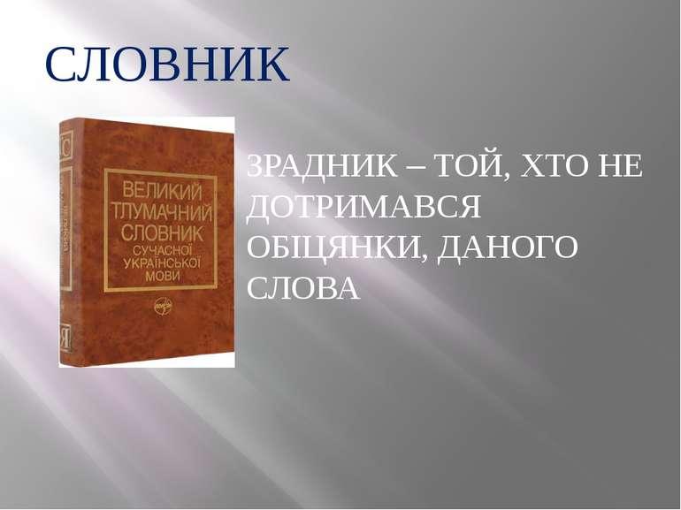 СЛОВНИК ЗРАДНИК – ТОЙ, ХТО НЕ ДОТРИМАВСЯ ОБІЦЯНКИ, ДАНОГО СЛОВА