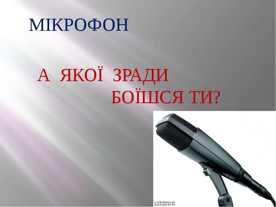 МІКРОФОН А ЯКОЇ ЗРАДИ БОЇШСЯ ТИ?