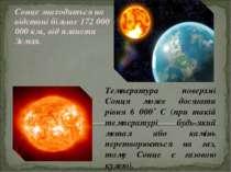 Сонце знаходиться на відстані більше 172 000 000 км., від планети Земля. Темп...