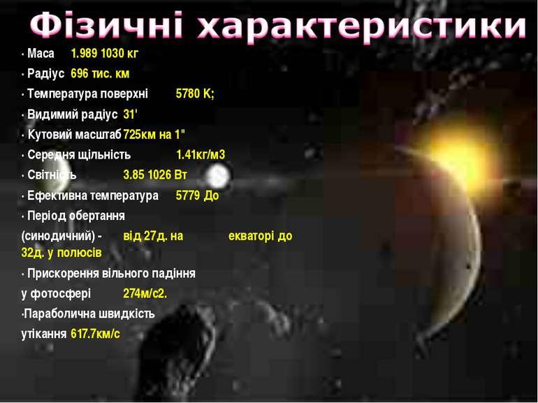 · Маса 1.989 1030 кг · Радіус 696 тис. км · Температура поверхні 5780 K; · Ви...