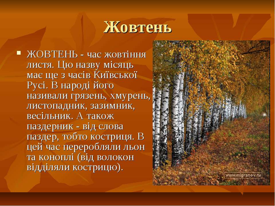 Жовтень ЖОВТЕНЬ - час жовтіння листя. Цю назву місяць має ще з часів Київсько...