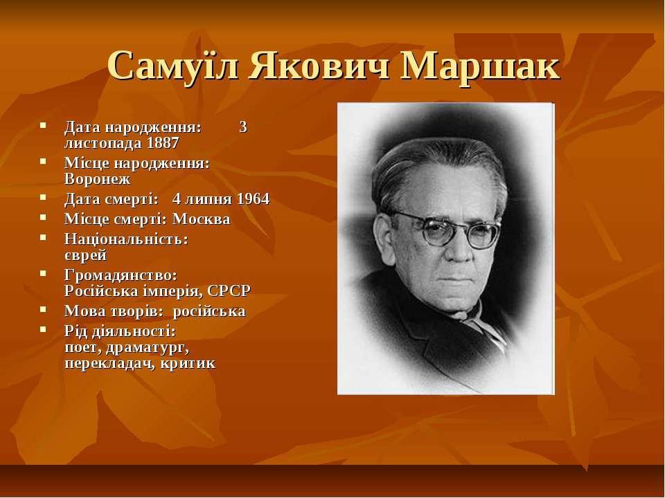 Самуїл Якович Маршак Дата народження: 3 листопада 1887 Місце народження: Воро...