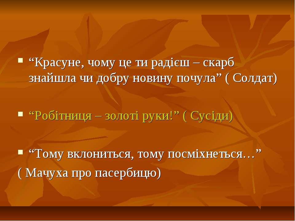 """""""Красуне, чому це ти радієш – скарб знайшла чи добру новину почула"""" ( Солдат)..."""