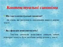 Контекстуальні синоніми Що таке контекстуальні синоніми? Це слова, які виступ...