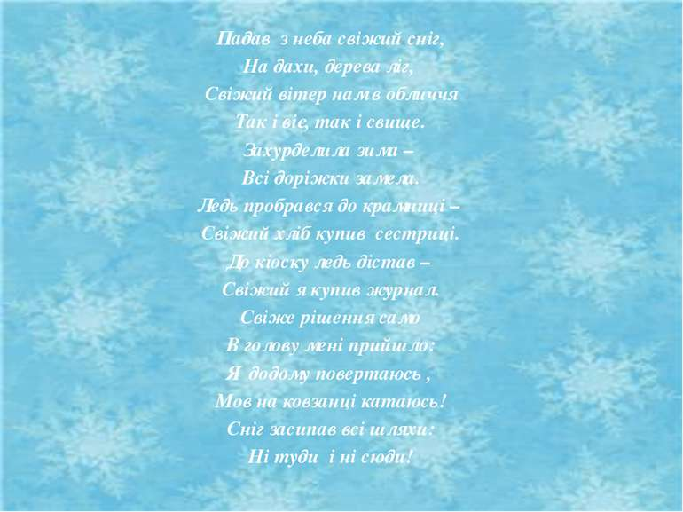 Падав з неба свіжий сніг, На дахи, дерева ліг, Свіжий вітер нам в обличчя Так...
