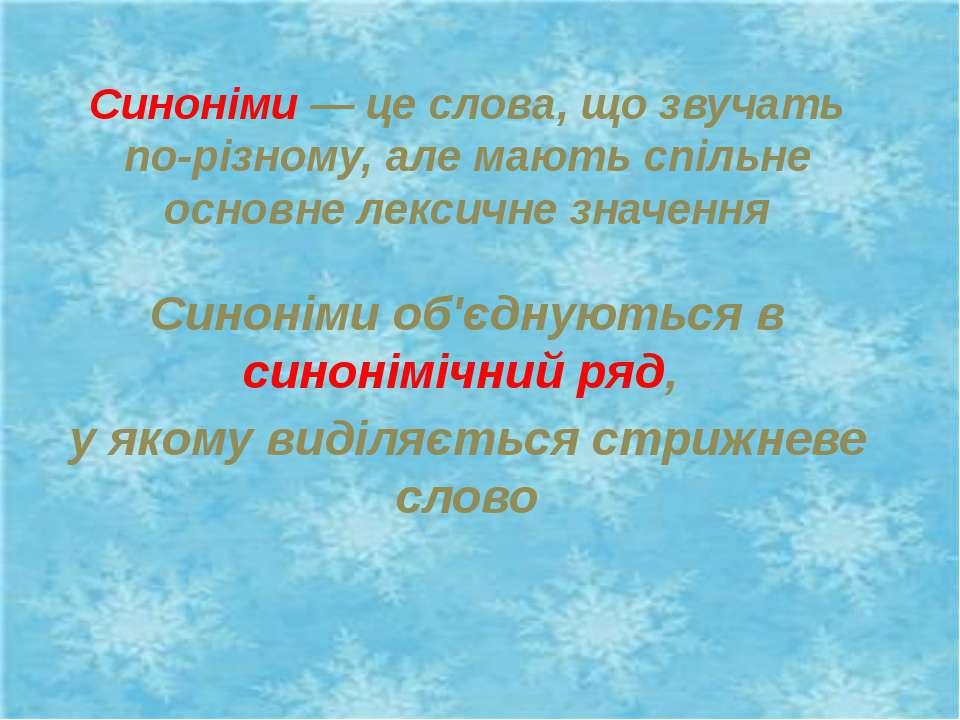 Синоніми — це слова, що звучать по-різному, але мають спільне основне лексичн...