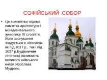 Це всесвітньо відома пам'ятка архітектури і монументального живопису ХI столі...