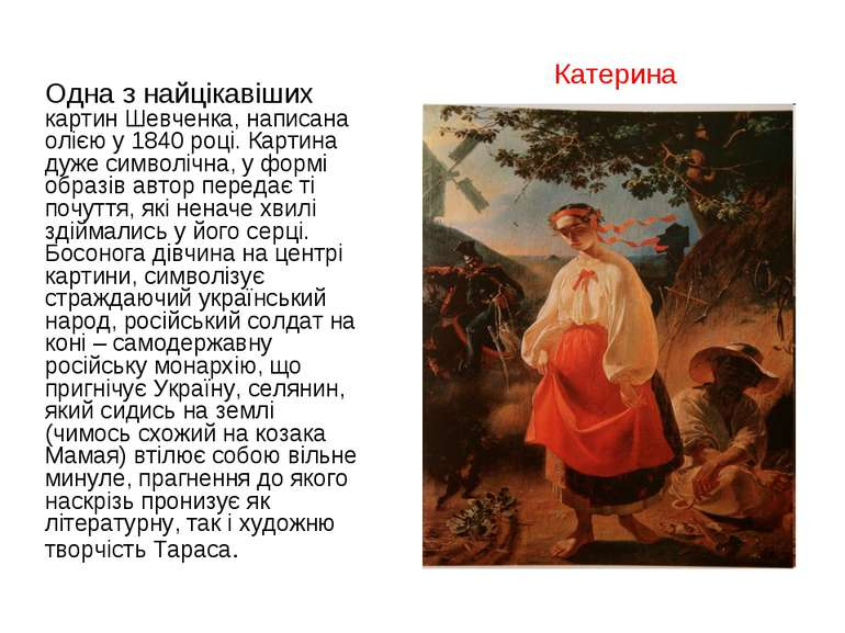 Одна з найцікавіших картин Шевченка, написана олією у 1840 році. Картина дуже...