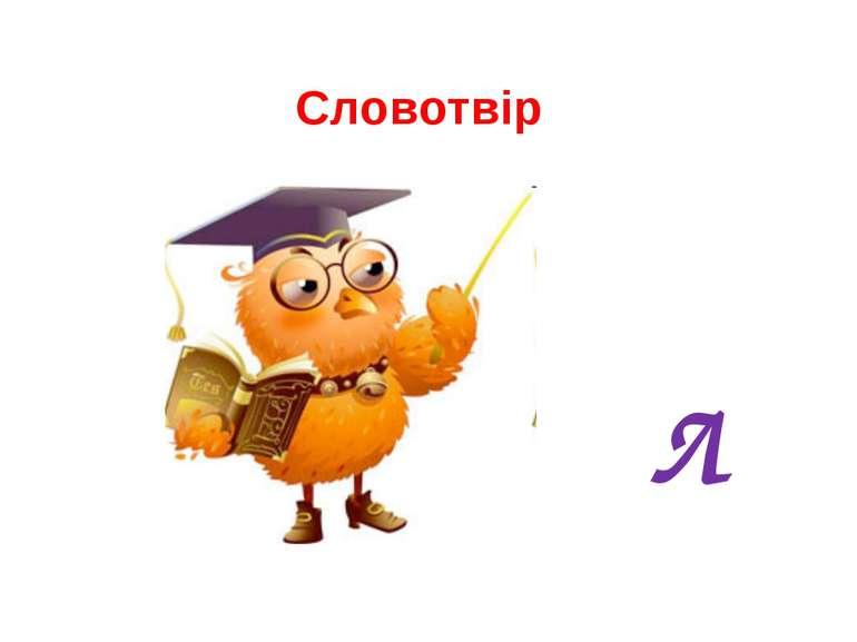 Словотвір Л