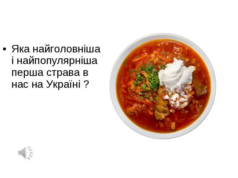 Яка найголовніша і найпопулярніша перша страва в нас на Україні ?
