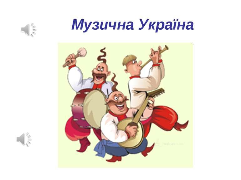 Музична Україна