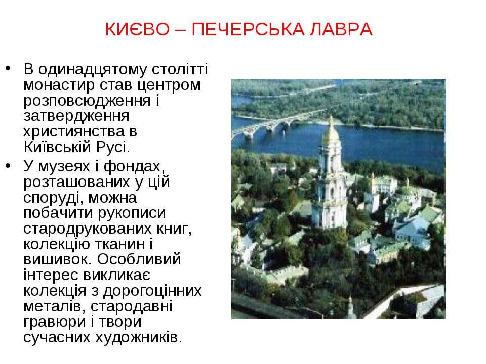В одинадцятому столітті монастир став центром розповсюдження і затвердження х...
