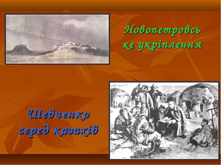 Новопетровське укріплення Шевченко серед казахів