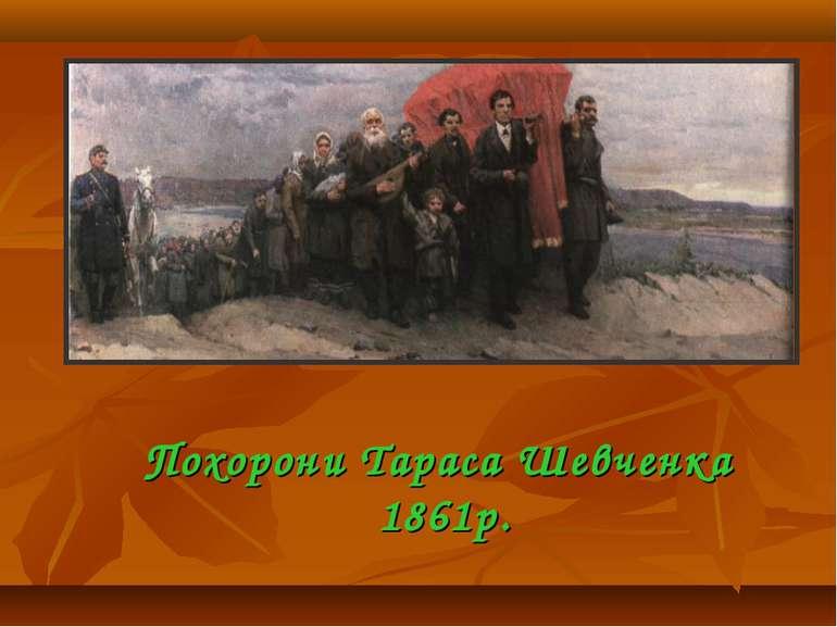 Похорони Тараса Шевченка 1861р.
