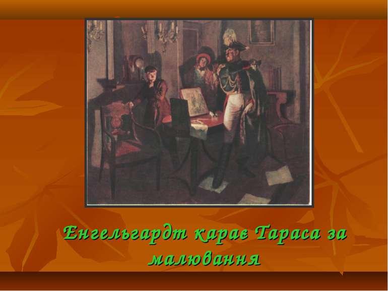 Енгельгардт карає Тараса за малювання