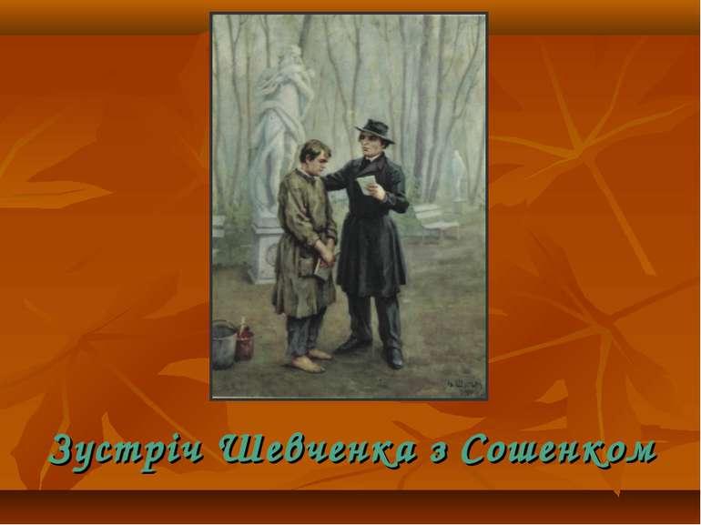 Зустріч Шевченка з Сошенком