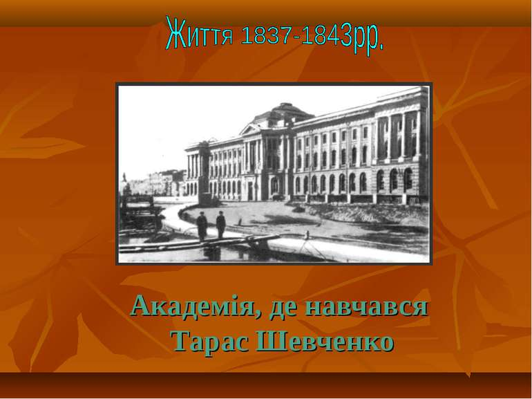 Академія, де навчався Тарас Шевченко