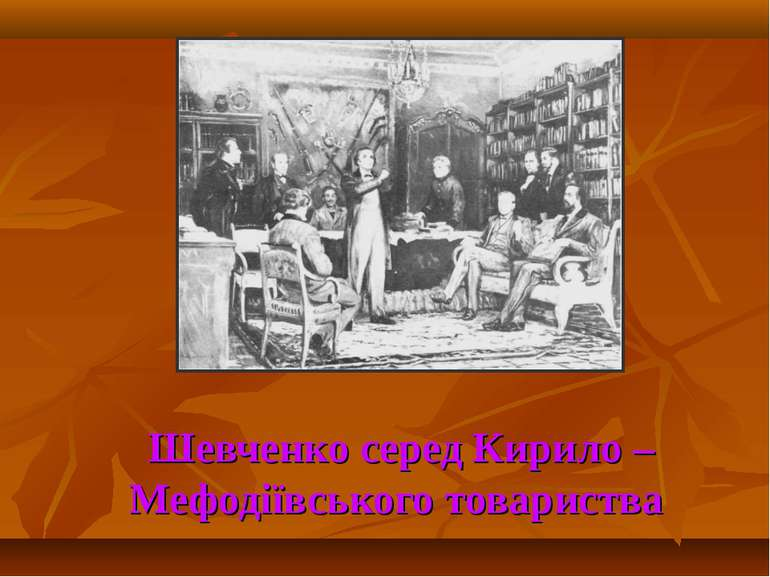 Шевченко серед Кирило – Мефодіївського товариства
