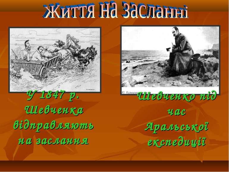 У 1847 р. Шевченка відправляють на заслання Шевченко під час Аральської експе...