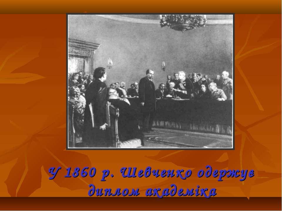 У 1860 р. Шевченко одержує диплом академіка