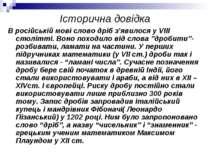 Історична довідка В російській мові слово дріб з'явилося у VIII столітті. Вон...