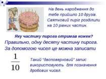 На день народження до тебе прийшло 10 друзів. Святковий пиріг розділили на 10...