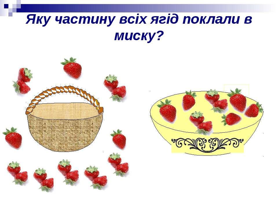 Яку частину всіх ягід поклали в миску?