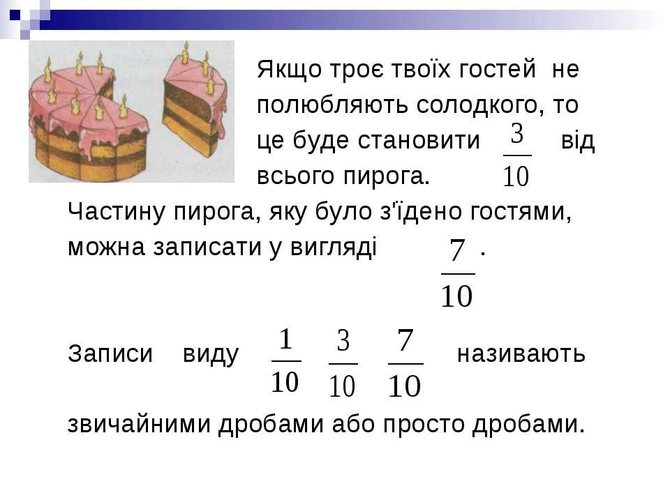 Якщо троє твоїх гостей не полюбляють солодкого, то це буде становити від всьо...