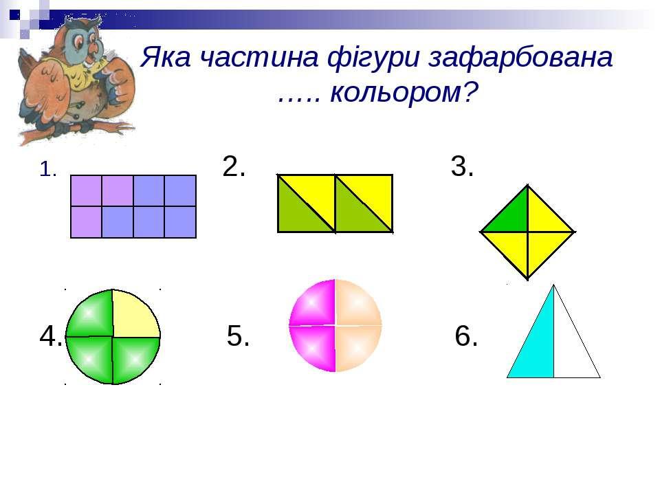 Яка частина фігури зафарбована ….. кольором? 2. 3. 4. 5. 6.