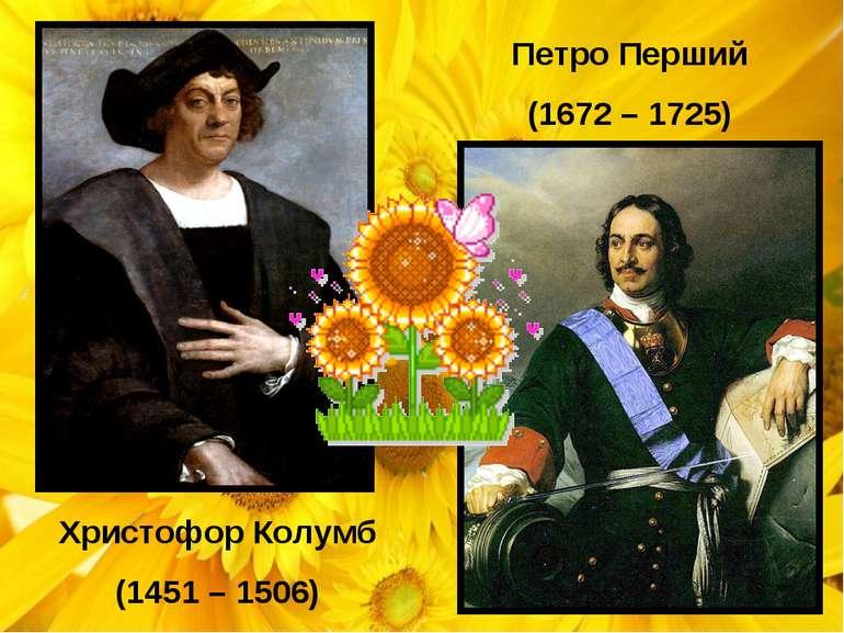 Христофор Колумб (1451 – 1506) Петро Перший (1672 – 1725)