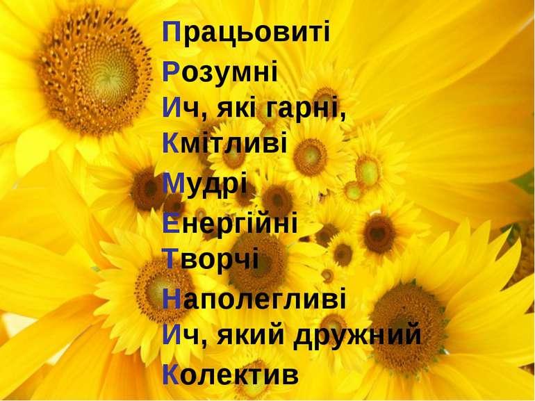 Працьовиті Розумні Ич, які гарні, Кмітливі Мудрі Наполегливі Творчі Ич, який ...