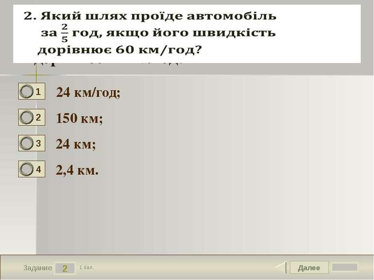 Далее 2 Задание 1 бал. 24 км/год; 150 км; 24 км; 2,4 км. 1 2 3 4 Текст задани...