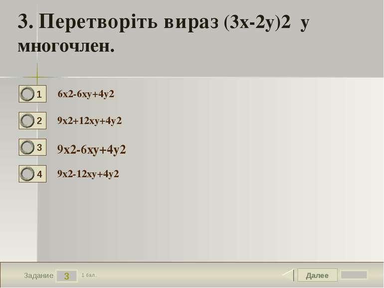 Далее 3 Задание 1 бал. 3. Перетворіть вираз (3х-2у)2 у многочлен. 6х2-6ху+4у2...