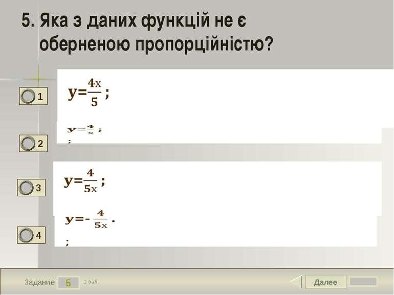Далее 5 Задание 1 бал. 5. Яка з даних функцій не є оберненою пропорційністю? ...