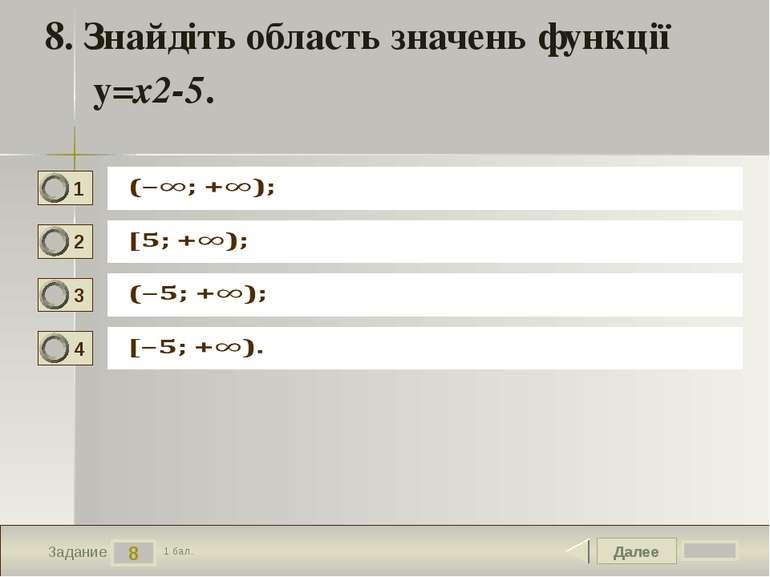 Далее 8 Задание 1 бал. 8. Знайдіть область значень функції у=x2-5. 1 2 3 4 Те...