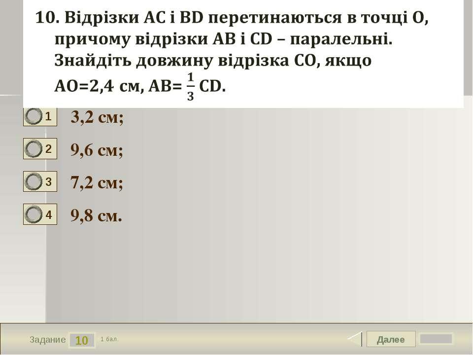 Далее 10 Задание 1 бал. 3,2 см; 9,6 см; 7,2 см; 9,8 см. 1 2 3 4 Текст задания...