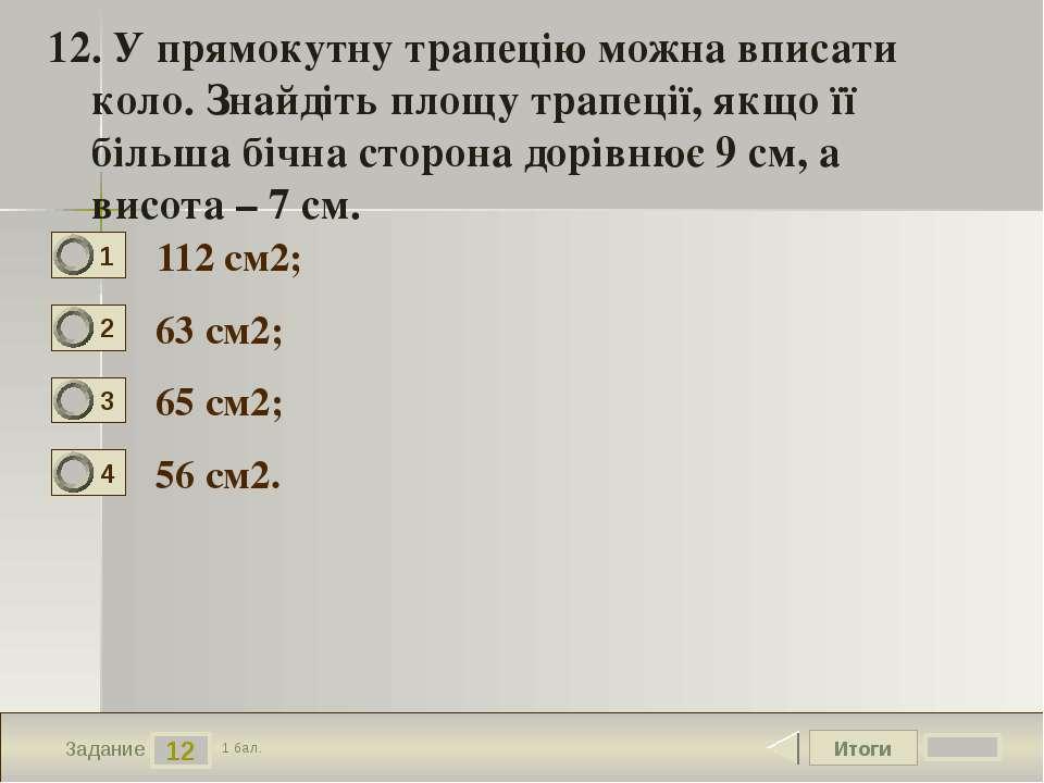 Итоги 12 Задание 1 бал. 12. У прямокутну трапецію можна вписати коло. Знайдіт...