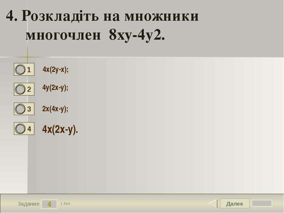 Далее 4 Задание 1 бал. 4. Розкладіть на множники многочлен 8ху-4у2. 4х(2у-х);...