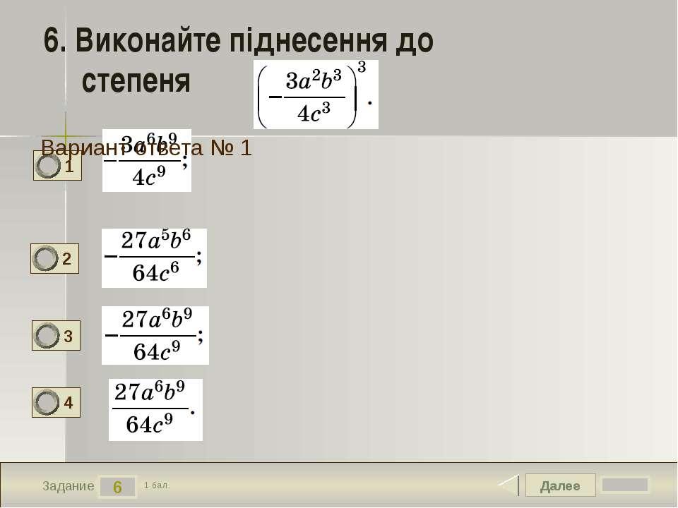 Далее 6 Задание 1 бал. 6. Виконайте піднесення до степеня 1 2 3 4 Текст задан...