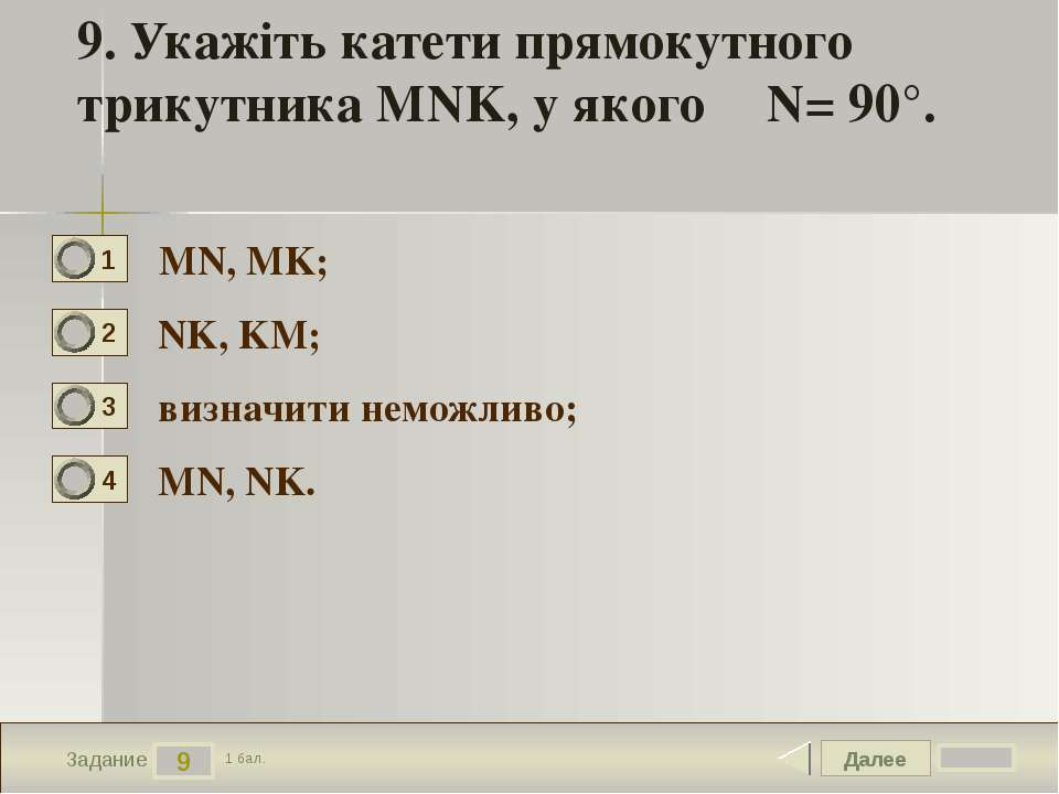 Далее 9 Задание 1 бал. 9. Укажіть катети прямокутного трикутника MNK, у якого...