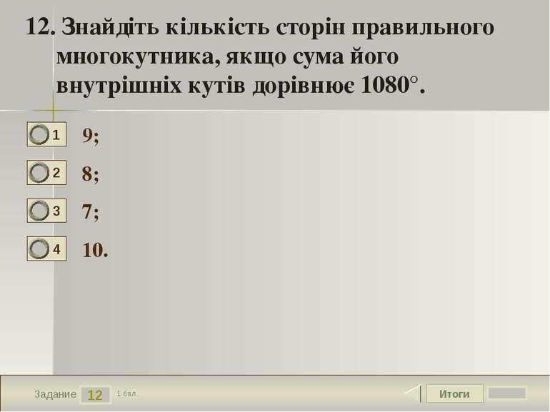 Итоги 12 Задание 1 бал. 12. Знайдіть кількість сторін правильного многокутник...
